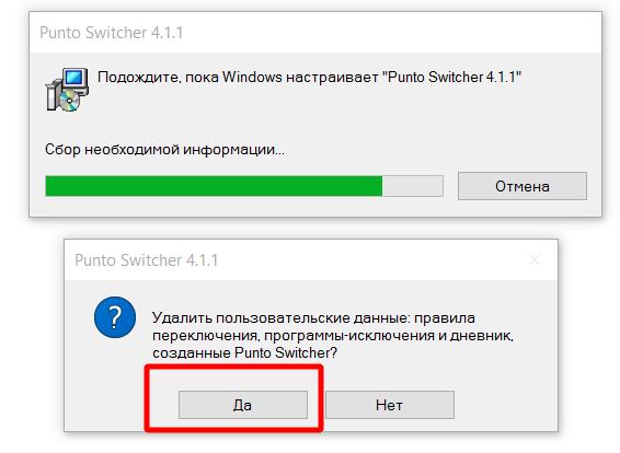 Удаление программы Punto Switcher