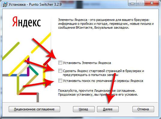 Установка Punto Switcher на Windows
